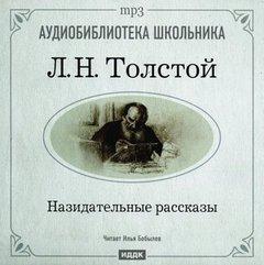 Толстой Лев - Назидательные рассказы