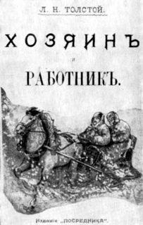 Толстой Лев - Хозяин и работник