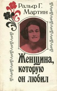 Мартин Ральф - Женщина, которую он любил