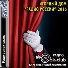 Игорный дом Радио России - 2016