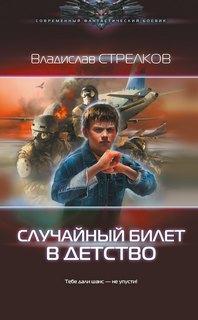 Стрелков Владислав - Случайный билет в детство