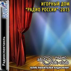 Игорный дом Радио России - 2015