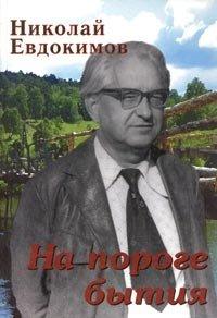 Евдокимов Николай - На пороге бытия