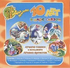 10 лет в мире сказок (2 CD)