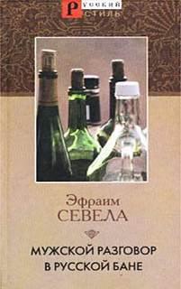 Севела Эфраим - Мужской разговор в русской бане
