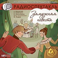 Грибоедов Александр, Шаховский Александр, Хмельницкий Николай - Замужняя невеста