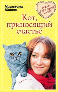 Южина Маргарита - Кот, приносящий счастье