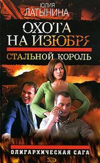 Латынина Юлия - Ахтарск 01. Стальной король
