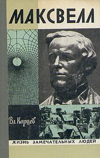 Карцев Владимир - Максвелл