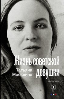 Москвина Татьяна - Жизнь советской девушки