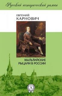 Карнович Евгений - Мальтийские рыцари в России