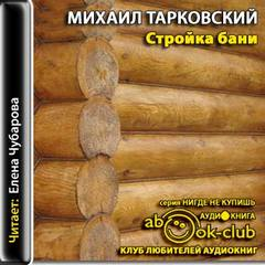 Тарковский Михаил - Стройка бани