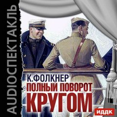 Тарковский Арсений - Полный поворот кругом - по мотивам рассказа У. Фолкнер ...