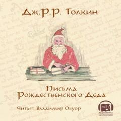 Толкин Джон - Письма Рождественского Деда