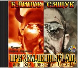 Липов Б., Ящук С. - Приземленный Ад, или Вам привет от Сатаны