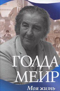 Голда Меир - Моя жизнь
