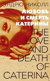 Николл Эндрю - Любовь и смерть Катерины
