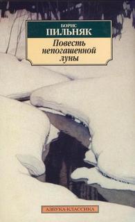 Пильняк Борис - Повесть непогашенной луны