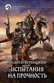 Вербицкий Андрей - Хроники Зареченска 02. Испытания на прочность