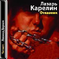 Карелин Лазарь - Отказник
