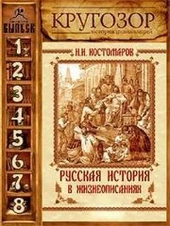 Костомаров Николай - Русская история в жизнеописаниях