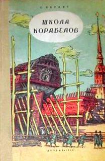 Обрант Семен - Школа корабелов