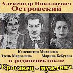 Островский Александр - Красавец-мужчина