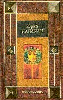 Нагибин Юрий - Вечная музыка. Повести и рассказы
