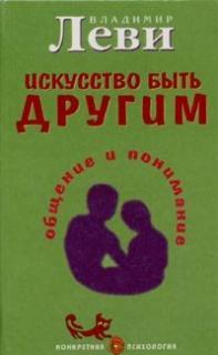 Леви Владимир - Искусство быть другим