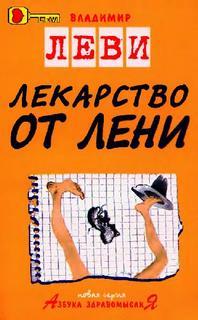 Леви Владимир - Научно-популярная и Учебная литература 08. Лекарство от лени