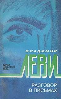Леви Владимир - Искусство быть собой. Разговор в письмах