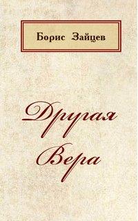 Зайцев Борис - Другая Вера
