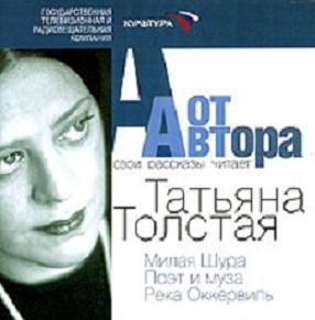 Толстая Татьяна - От автора