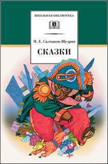 Салтыков-Щедрин Михаил - Сказки