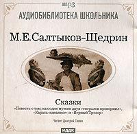Салтыков-Щедрин Михаил - Повесть о том, как один мужик двух генералов проко ...