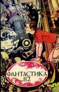 Фантастика 82 (Сборник)