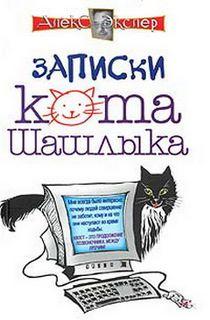 Экслер Алекс - Полные записки кота Шашлыка