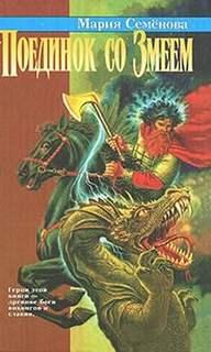 Семенова Мария - Поединок со Змеем
