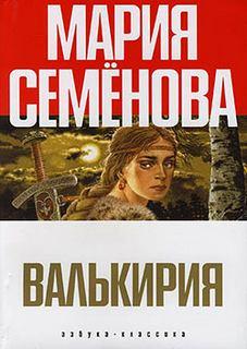 Семенова Мария - Валькирия