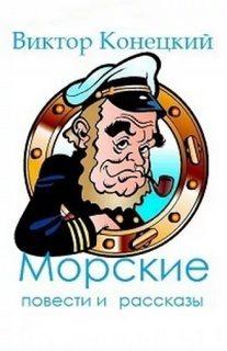 Конецкий Виктор - Морские повести и рассказы