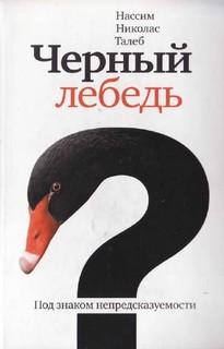 Талеб Нассим Николас - Чёрный лебедь. Под знаком непредсказуемости