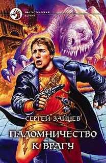Зайцев Сергей - Неистребимый 01. Паломничество к Врагу