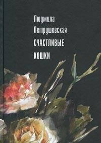 Петрушевская Людмила - Счастливые кошки. Сказки