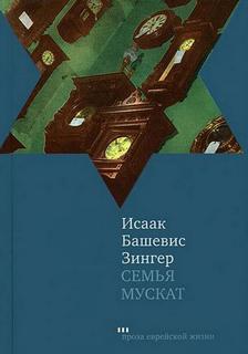 Зингер Исаак - Семья Мускат