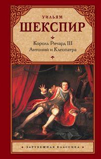 Шекспир Уильям - Ричард III. Антоний и Клеопатра
