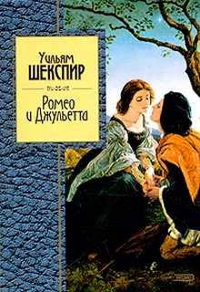 Шекспир Уильям - Ромео и Джульетта