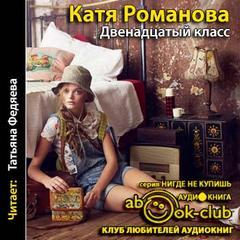 Романова Катя - Двенадцатый класс