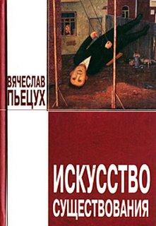 Пьецух Вячеслав - Искусство существования