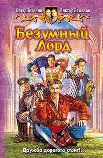 Шелонин Олег, Баженов Виктор - Безумный Лорд 01. Безумный Лорд