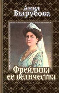 Вырубова Анна - Фрейлина ее величества. Дневник и воспоминания